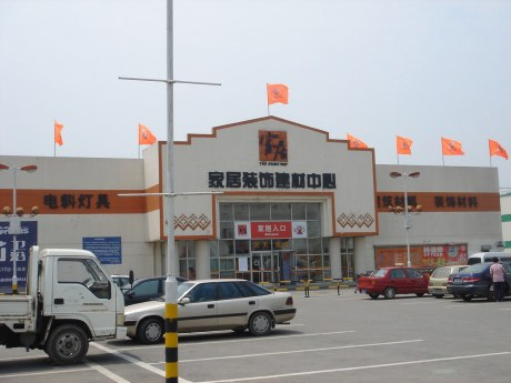 THD THD big box store China_1