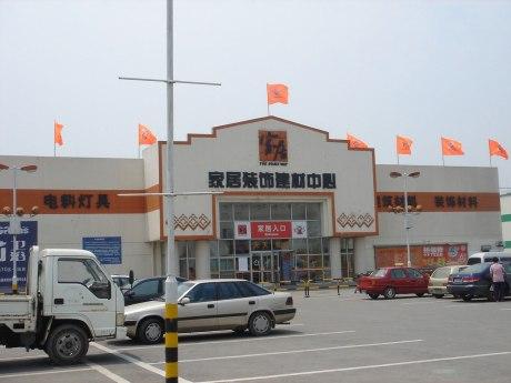 THD THD big box store China_1