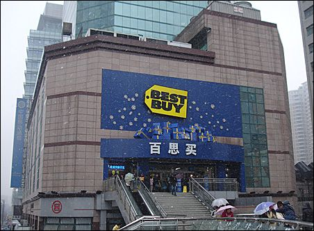 Best Buy Shanghai China